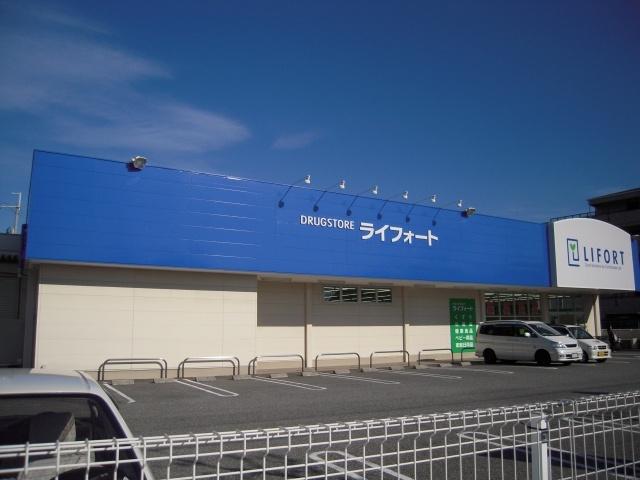 ドラッグストアライフォート山本店