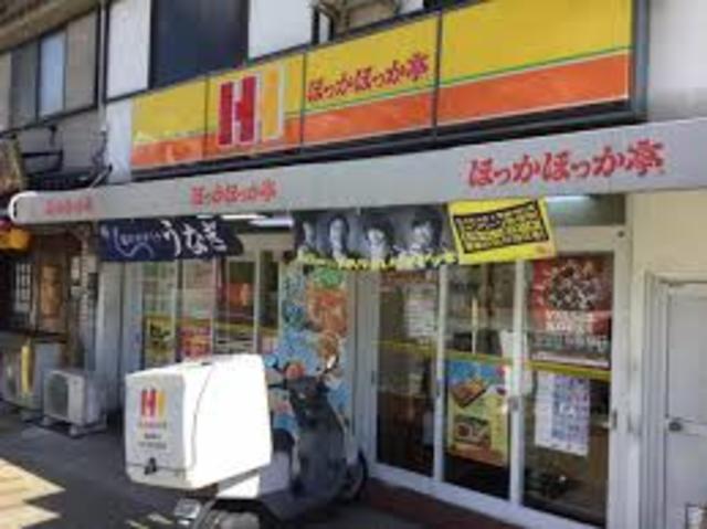 ほっかほっか亭和田岬店