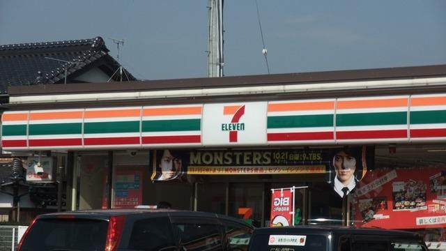 セブンイレブン美濃加茂加茂野町店