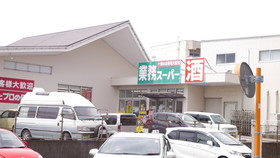 業務スーパー高須店