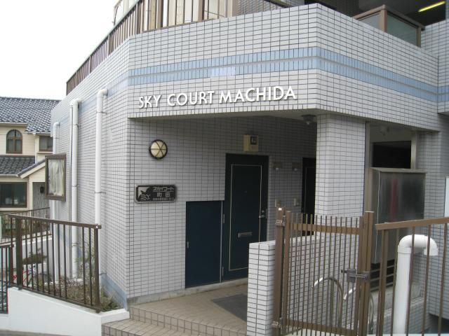 スカイコート町田エントランス