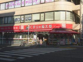 くすりの福太郎浦安北栄店
