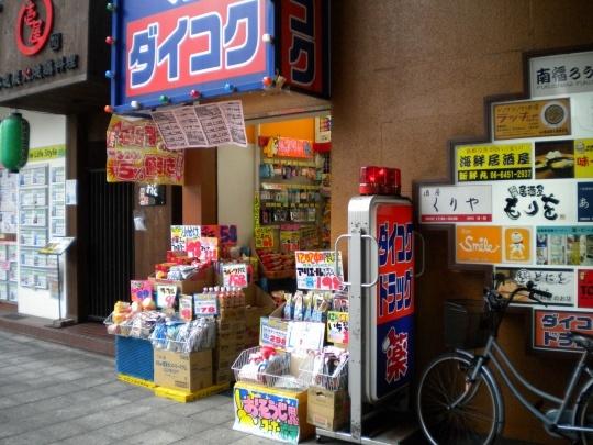 ダイコクドラッグ福島駅前店