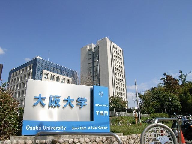 大阪大学 吹田キャンパス