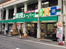 業務スーパー王子店