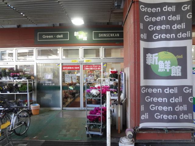 グリーン・デリ・新鮮館西船橋店