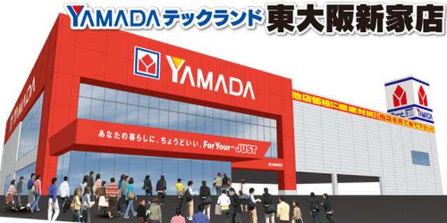ヤマダ電機テックランド東大阪新家店