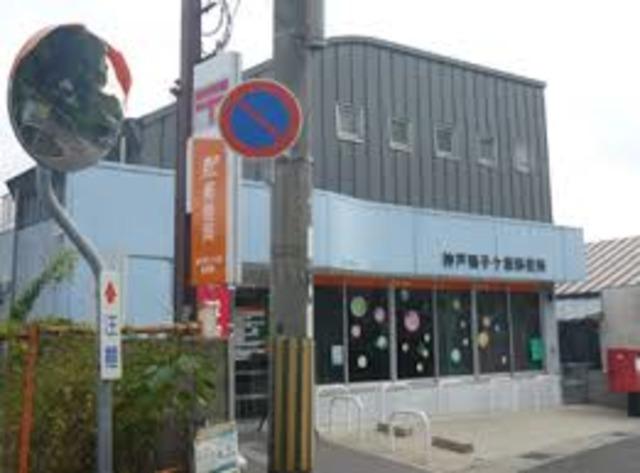 神戸鴨子ケ原郵便局