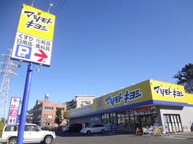 マツモトキヨシ船橋北本町店