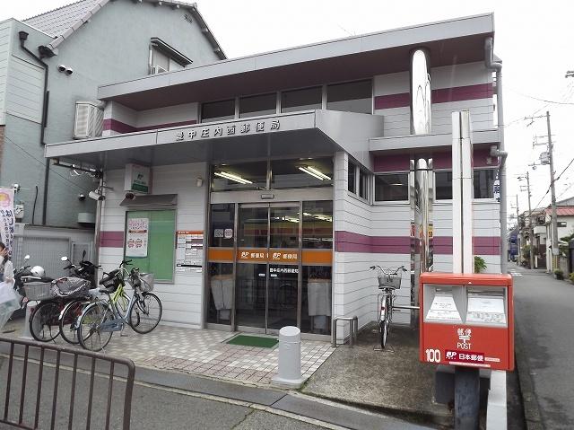 豊中庄内郵便局