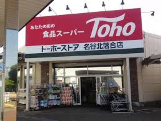 トーホーストア名谷北落合店