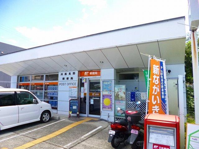 川西見野郵便局