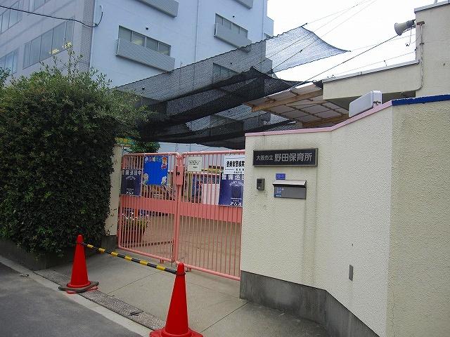 野田保育所