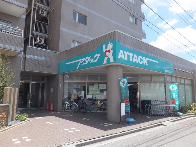 アタック習志野鷺沼店