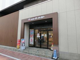食品館イトーヨーカドー石神井公園店