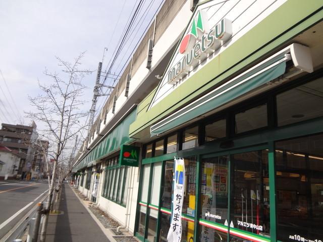 マルエツ東中山店