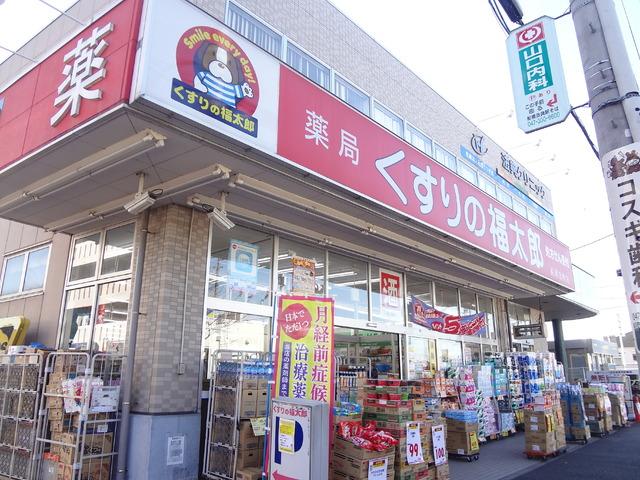 くすりの福太郎船橋法典店