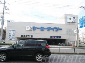 ケーヨーデイツー東十条店