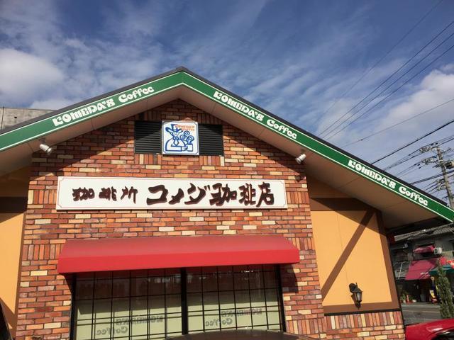コメダ珈琲店東大阪渋川店