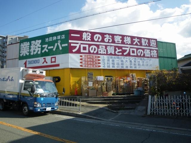 業務スーパー 池田鉢塚店
