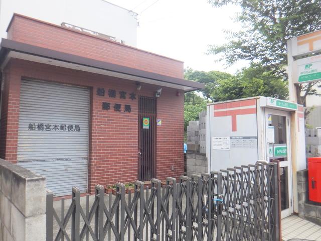 船橋宮本郵便局