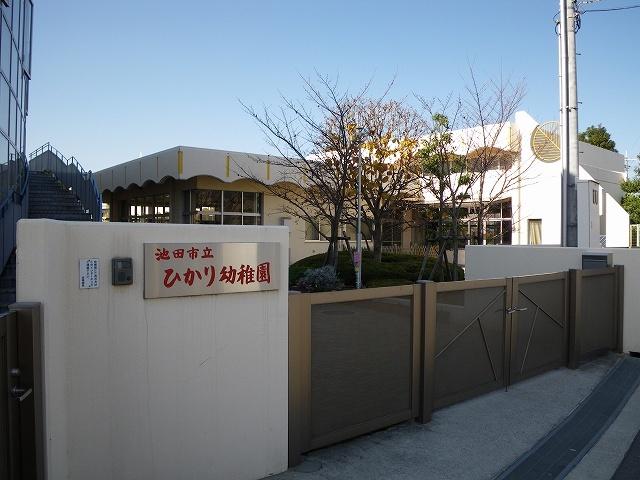 池田市立ひかり幼稚園
