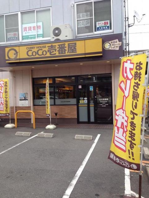 CoCo壱番屋東住吉区杭全店