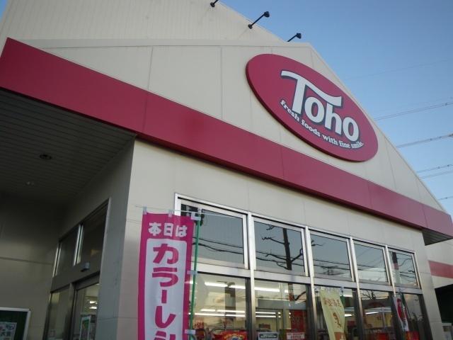 トーホーストア宝塚山本店