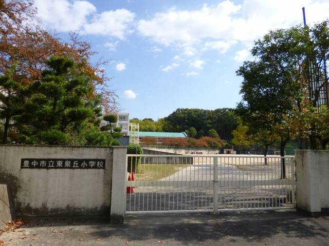 豊中市立東泉丘小学校