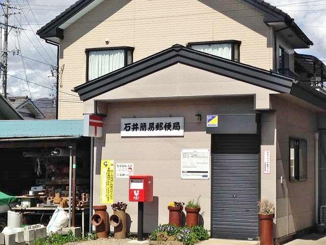 石井簡易郵便局