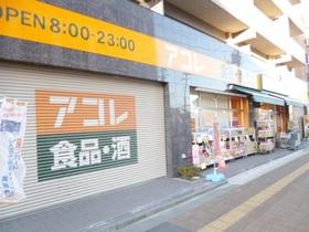 アコレ北戸田駅南店