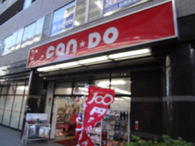 Can★Do西船橋南口店