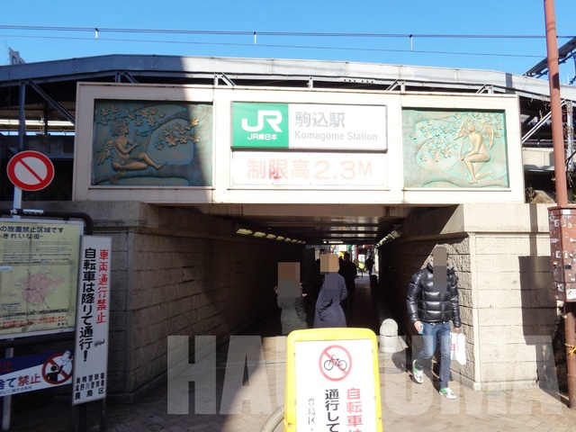 駒込駅(JR 山手線)
