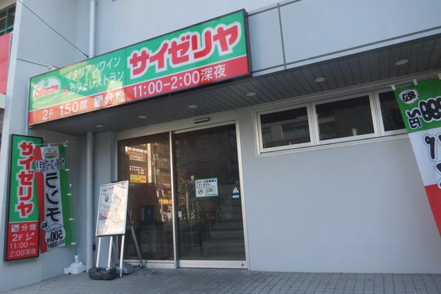 サイゼリヤ行徳駅前店