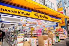 マツモトキヨシ王子店