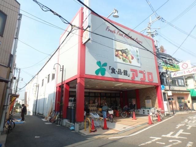食品館アプロ石橋店