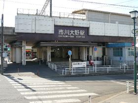 市川大野駅(JR 武蔵野線)