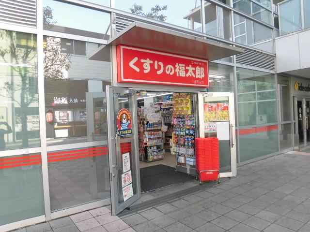 くすりの福太郎八幡駅前店