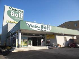 ヴィクトリアゴルフ市川インター店
