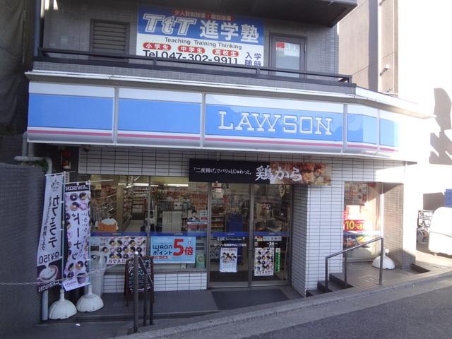 ローソン船橋東中山2丁目店