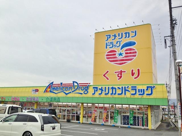 アメリカンドラッグ飯田インター店