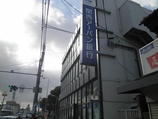 関西アーバン銀行深江プラザ