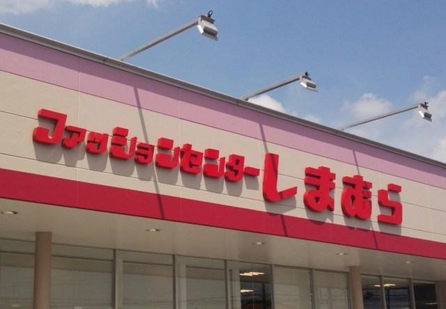 ファッションセンターしまむら甲南店