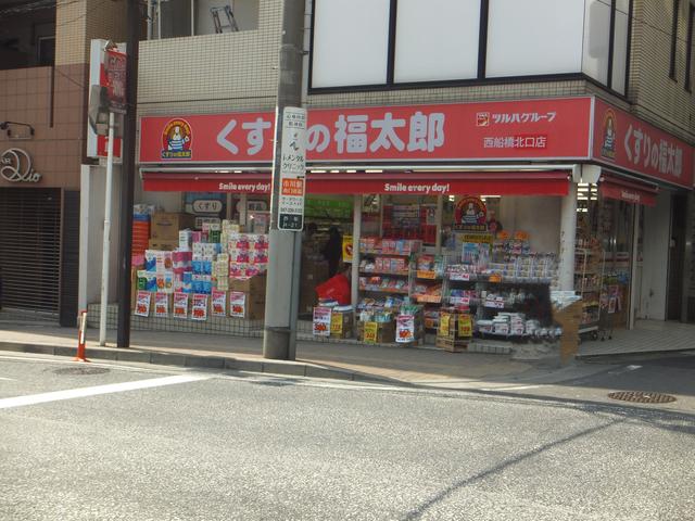 くすりの福太郎西船橋北口店