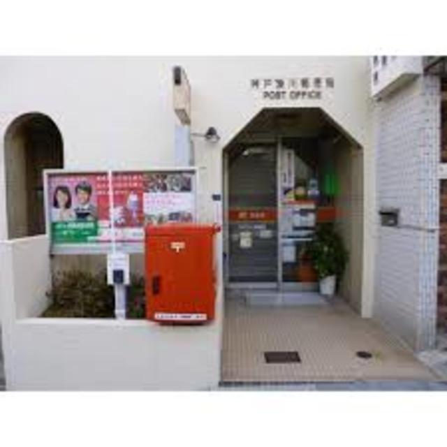 神戸湊川郵便局
