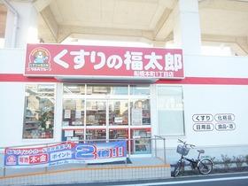 くすりの福太郎船橋本町1丁目店