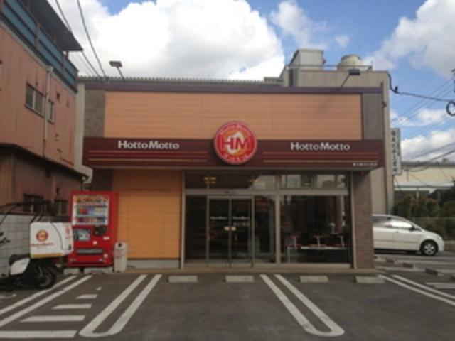 ほっともっと渋川町店