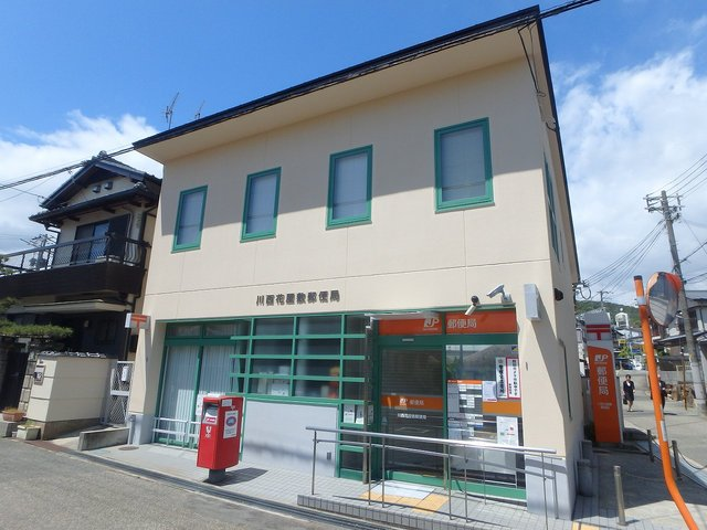 川西花屋敷郵便局