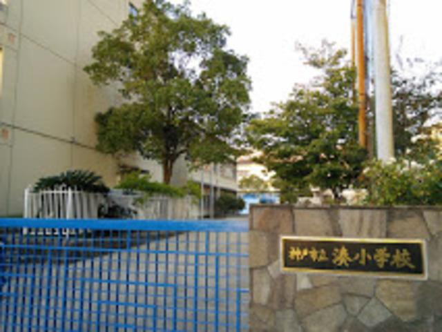神戸市立湊小学校