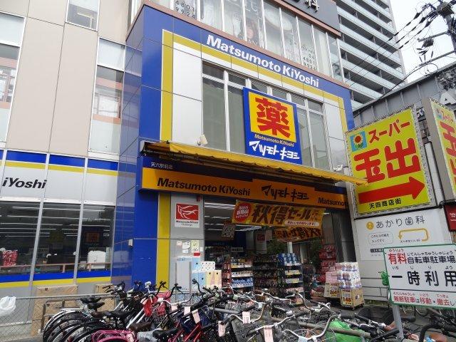 薬マツモトキヨシ天六駅前店